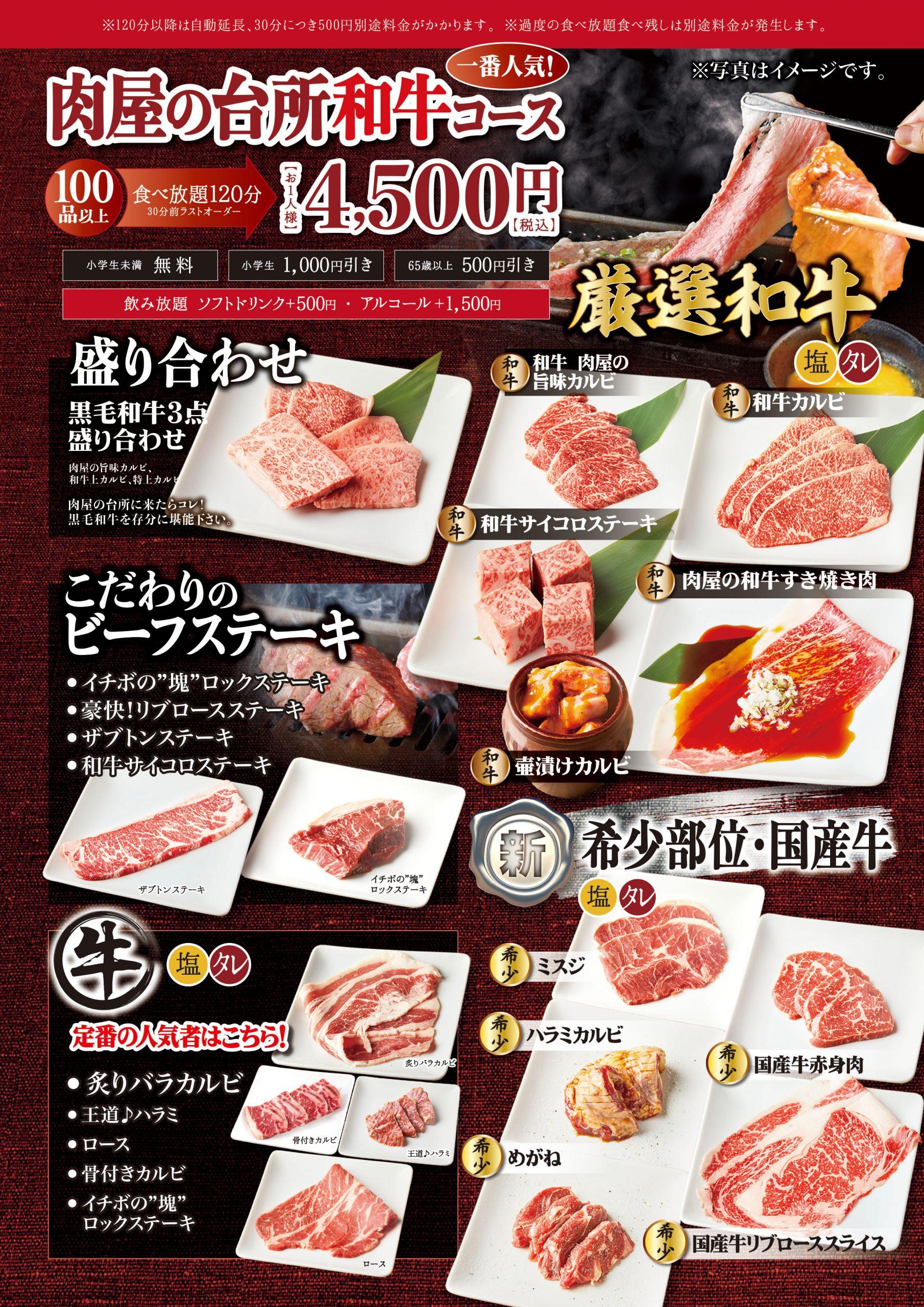 肉屋の台所和牛コース